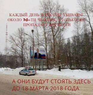 Операция «Баннер». Как российские полицейские защищают нарисованного Путина от народного гнева