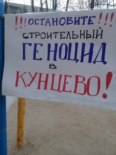 Протесты жителей Кунцевского района г. Москвы, отстаивающих свою собственность, отстаивающих свою землю