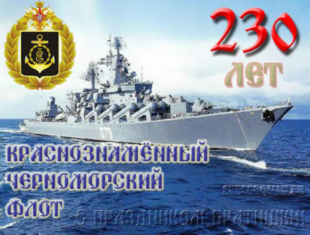 Открытки черноморский флот