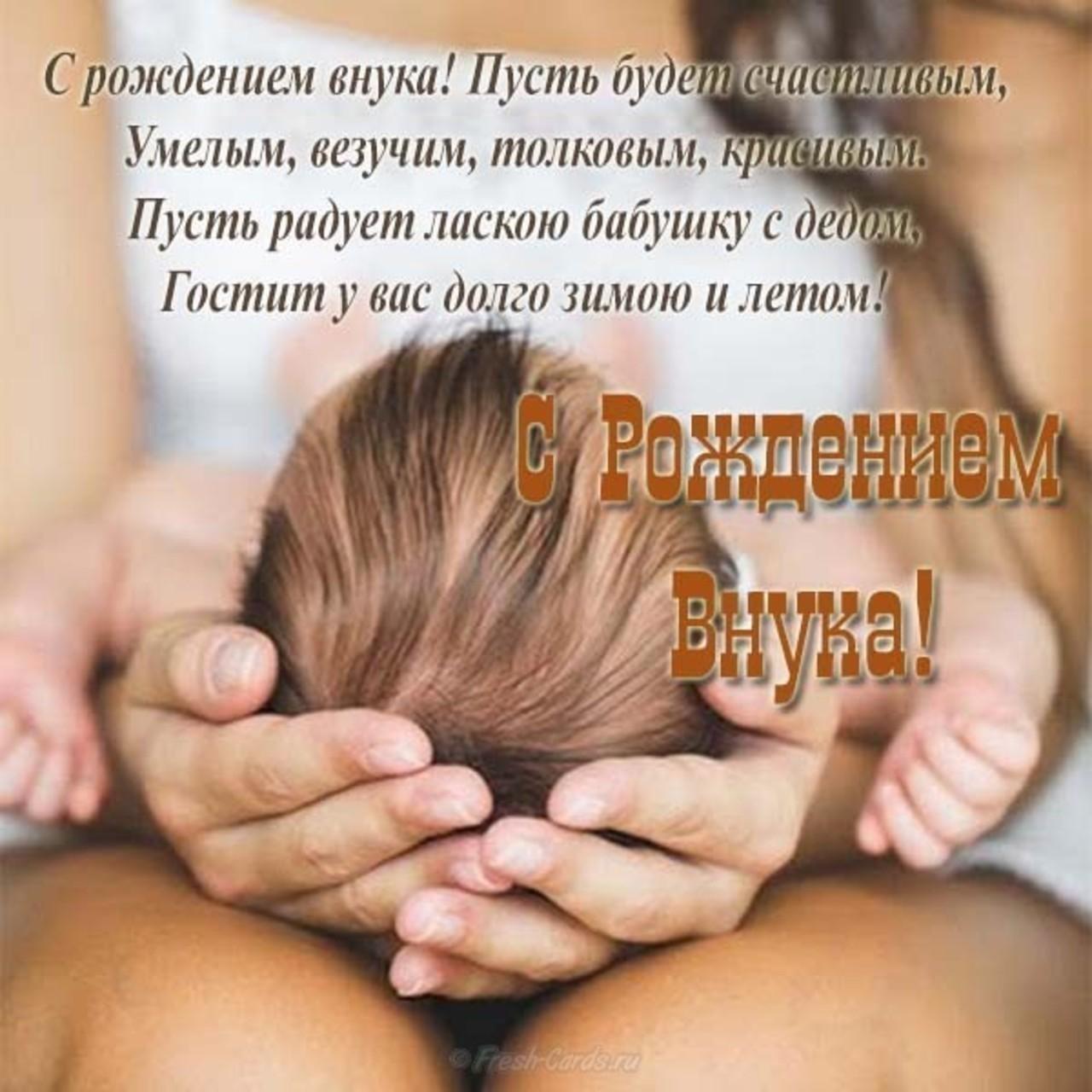 Поздравления для молодой бабушки с рождением внука прикольные