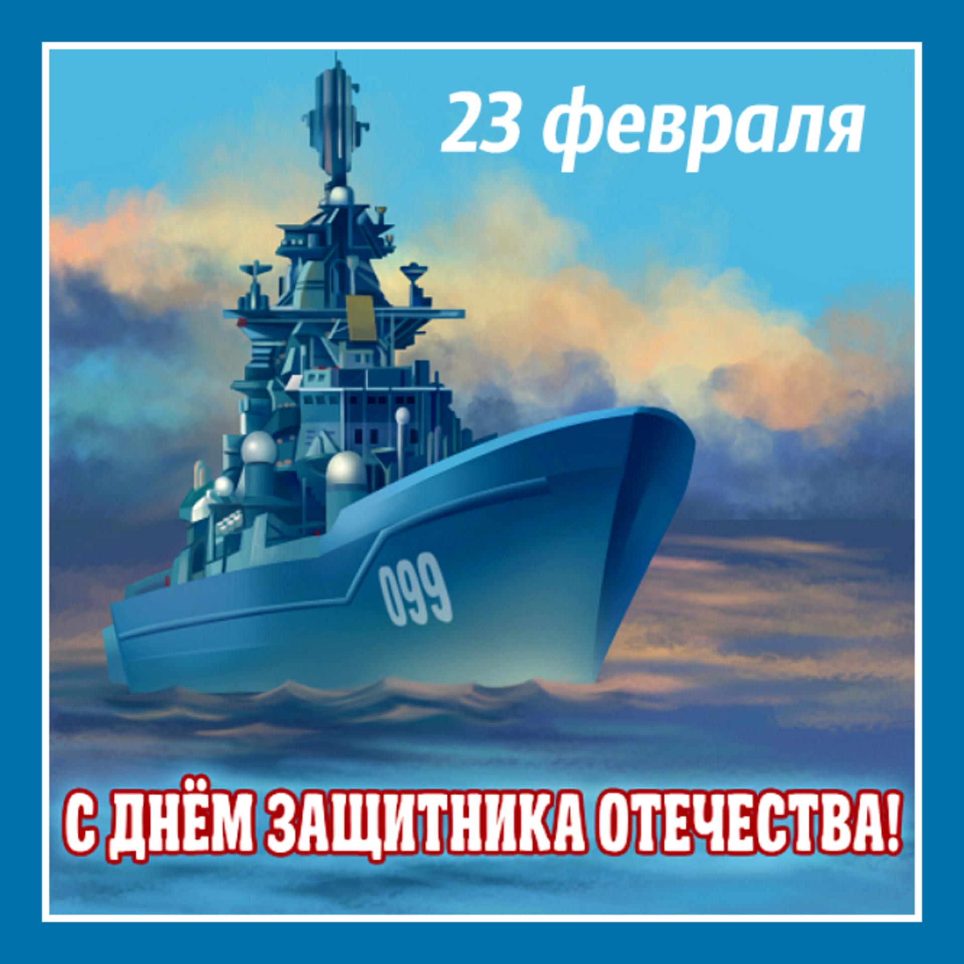 Анимация, открытка моряку с днем защитника отечества