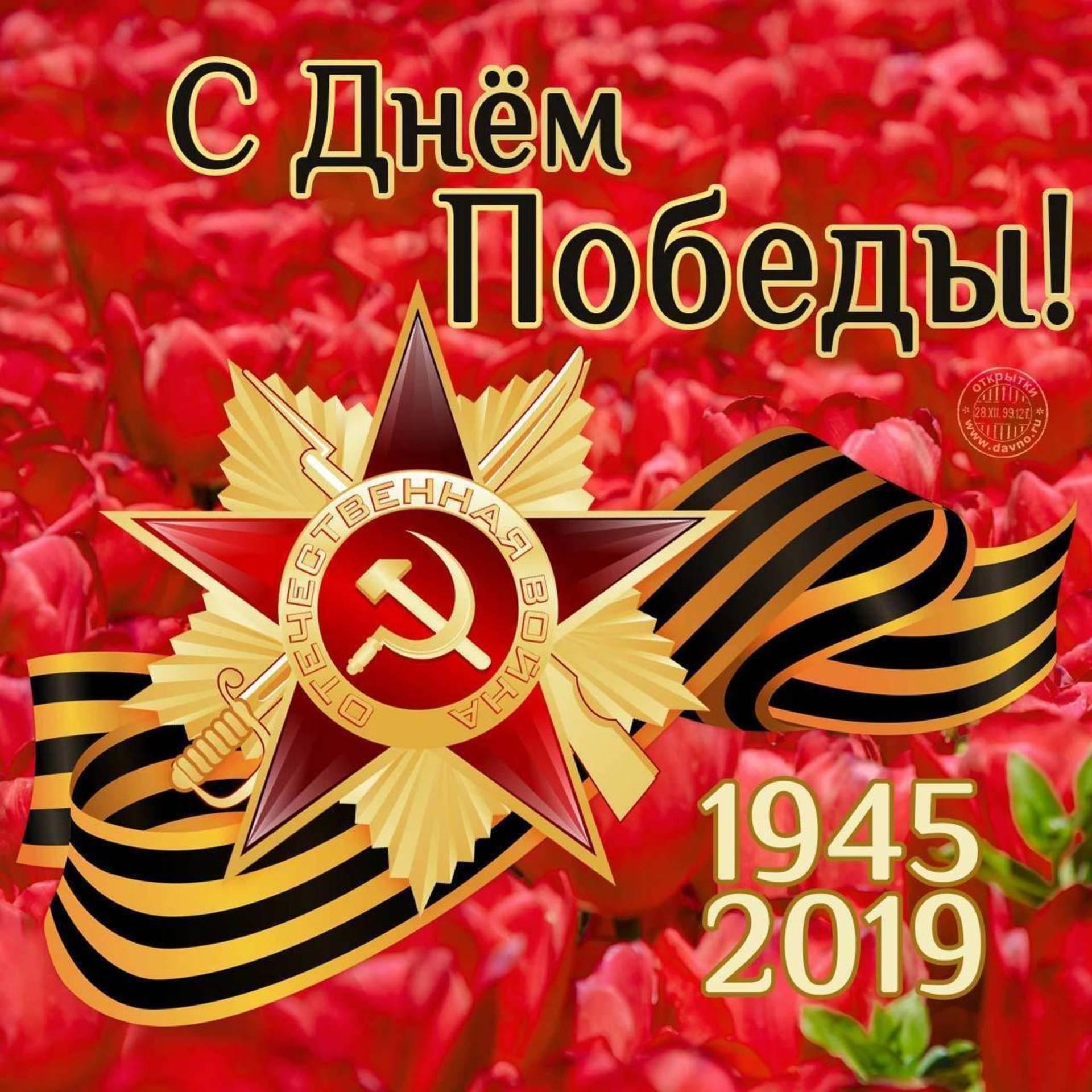 Открыток новогодних, отличные открытки с днем победы 9 мая